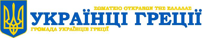 Ουκρανοί της Ελλάδας